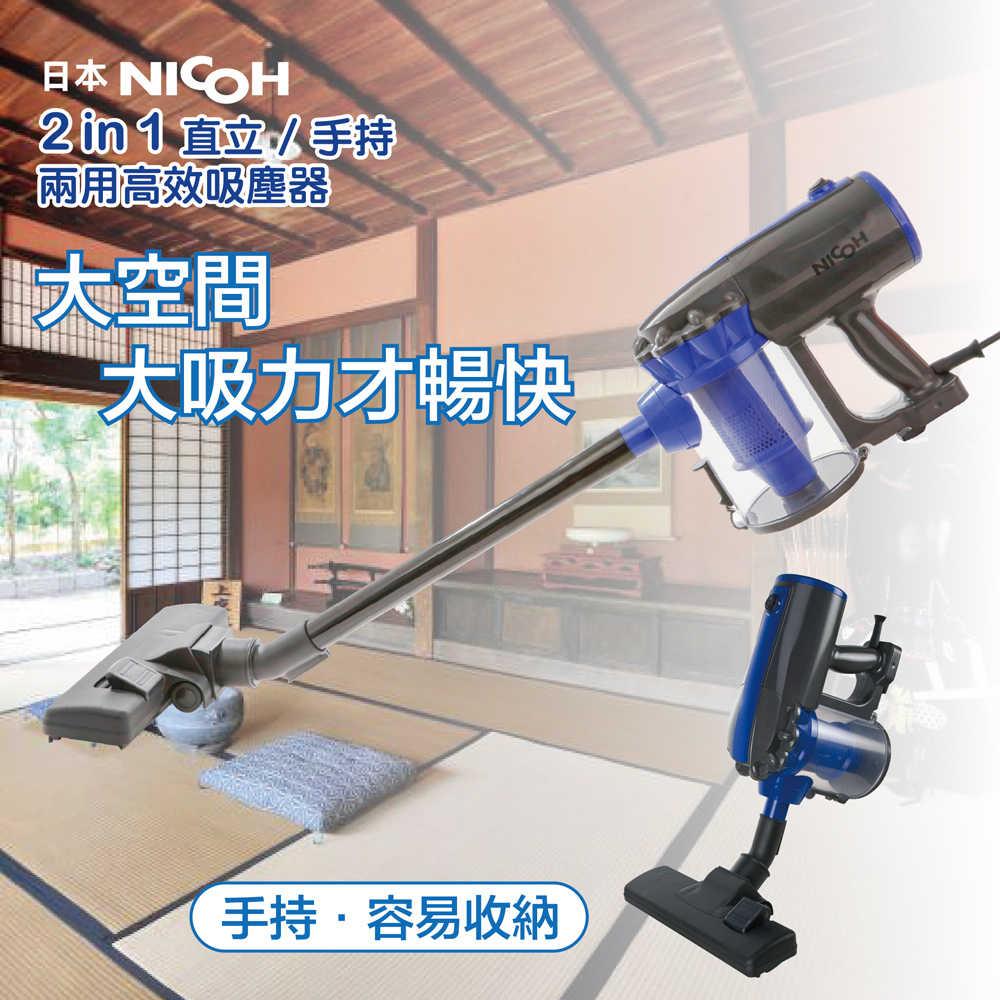 日本NICOH 2IN1直立/手持兩用高效吸塵器 VC-700W (1年保固)
