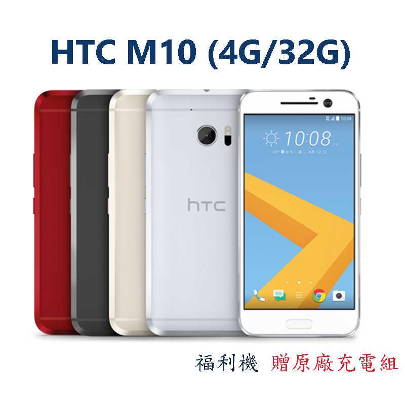 【福利品】 HTC 10 M10 M10h 4G/32G 福利機 展示機 / 贈原廠充電組