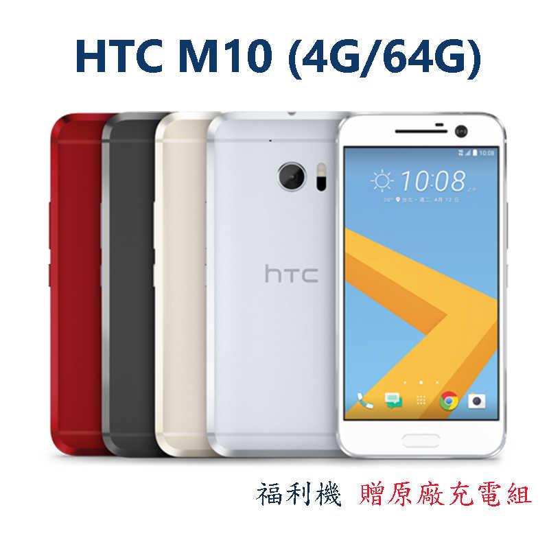 【福利品】 HTC 10 M10 M10h 4G/64G 福利機 展示機 / 贈原廠充電組