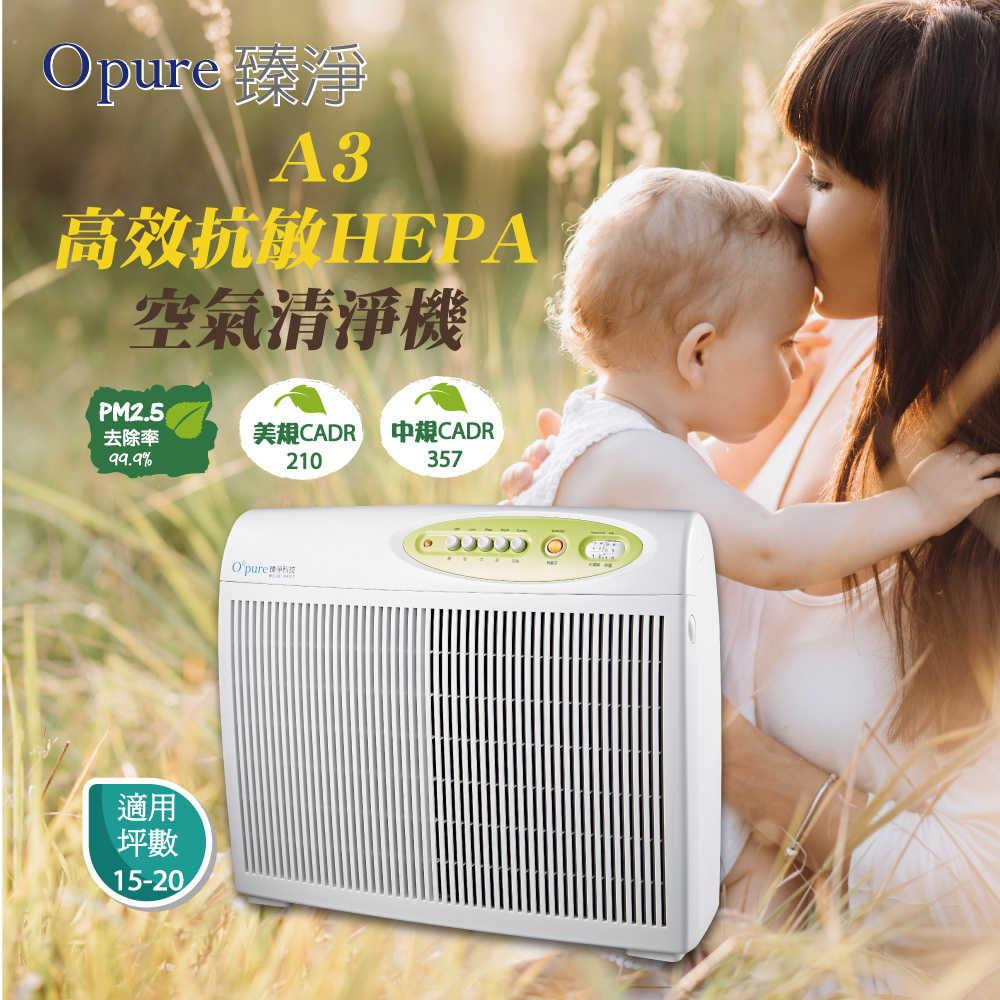 【Opure 臻淨科技】A3 高效抗敏 HEPA 光觸媒抑菌清淨機 空氣清淨機 / 紫外線抑菌