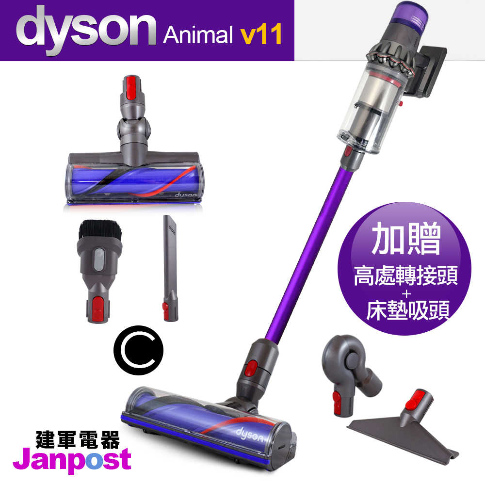 【建軍電器】Dyson V11 SV14 Animal motorhead 無線吸塵器/一年保固