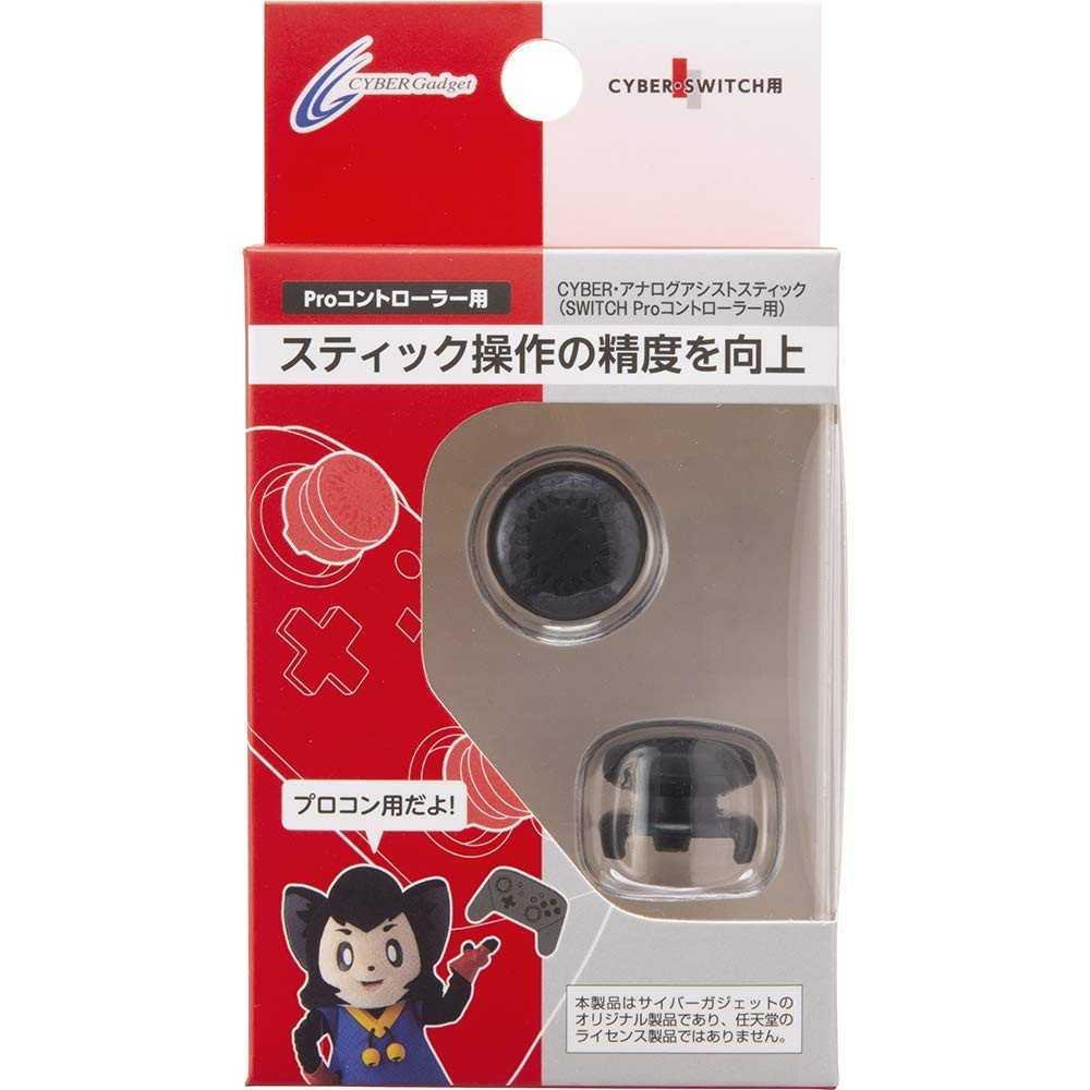 Nintendo Switch NS CYBER Joy-Con用 精度向上 類比套