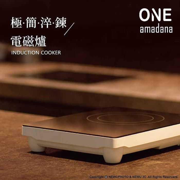ONE amadana 觸控薄型電磁爐