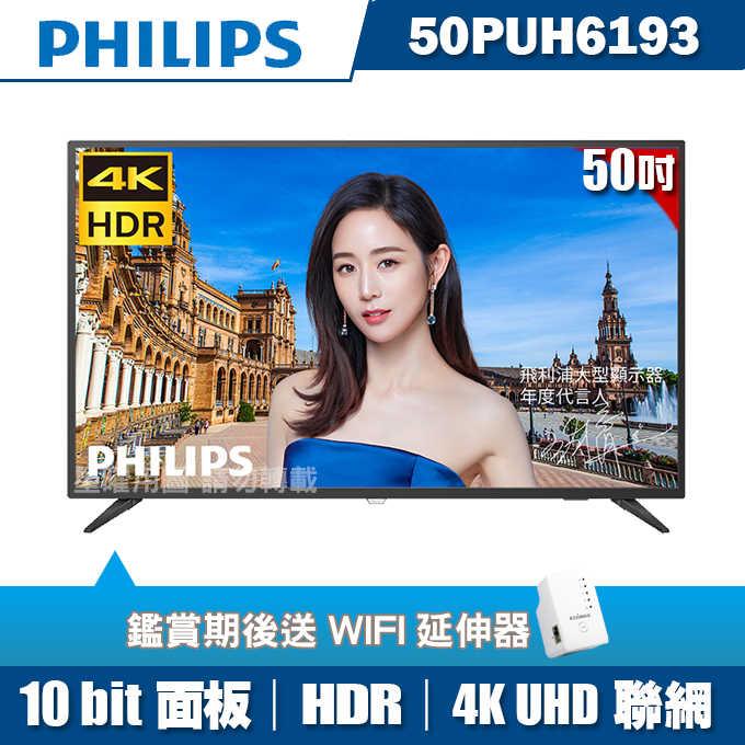 ★送WIFI延伸器★PHILIPS飛利浦 50吋4K HDR聯網液晶+視訊盒50PUH6193
