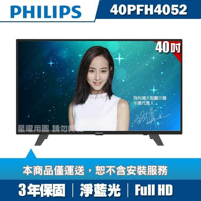 PHILIPS飛利浦 40吋FHD液晶+視訊盒40PFH4052