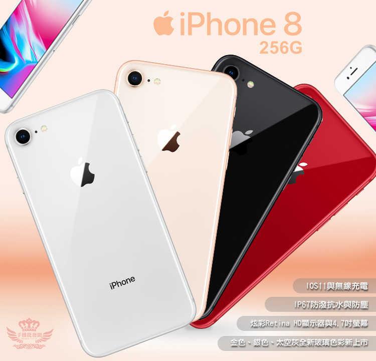 IPhone 8 256G【福利品】送鋼化膜+空壓殼