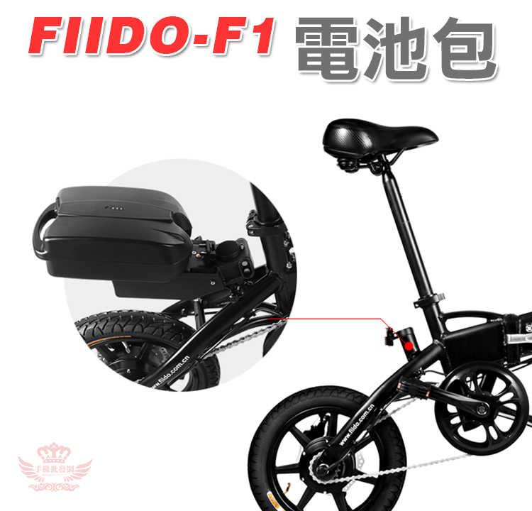 FIIDO F1 電動摺疊車《電池包》