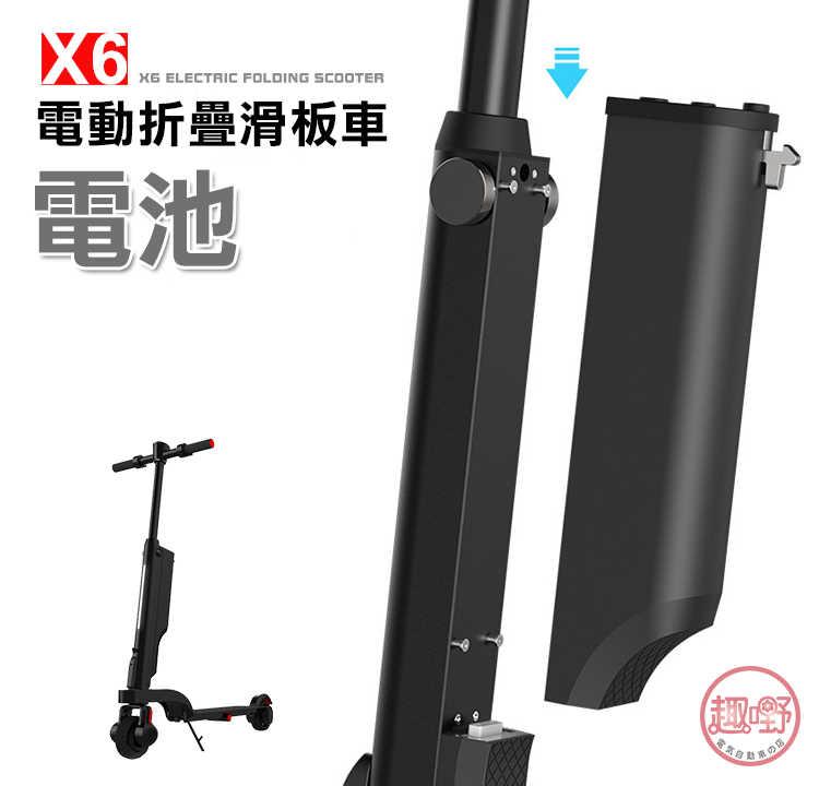 X6電動摺疊滑板車電池
