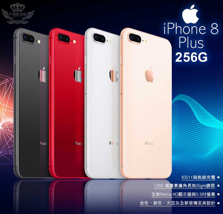 IPhone 8 Plus 256G【福利品】送鋼化膜+空壓殼