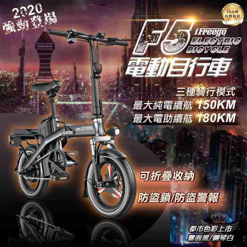 【F5電動自行車-150公里版】-電續航力150公里,電助力續航高達180公里,2020強悍豋場,