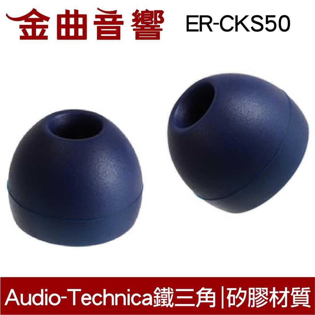 鐵三角 ER-CKS50 藍色 耳道式 耳機 矽膠套 耳塞   金曲音響