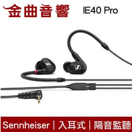 Sennheiser 森海塞爾 IE40 Pro 黑色 入耳式 監聽耳機 | 金曲音響