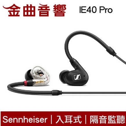 Sennheiser 森海塞爾 IE40 Pro 雙色 入耳式 監聽耳機 | 金曲音響