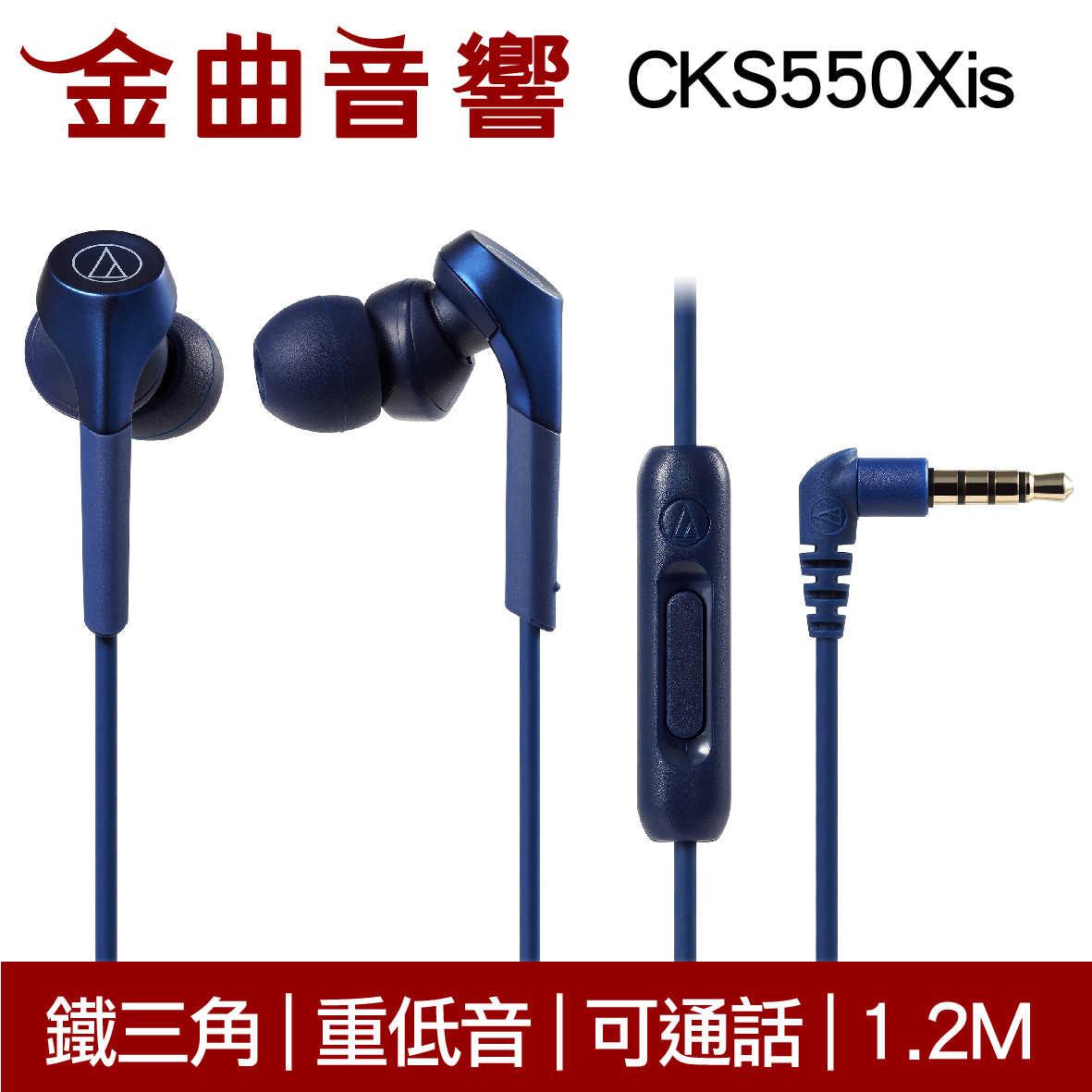 鐵三角 重低音 麥克風耳道式耳機 藍色 ATH-CKS550XiS 線控版   金曲音響