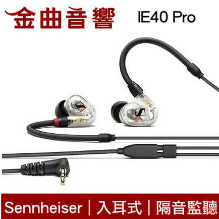 Sennheiser 森海塞爾 IE40 Pro 透明 入耳式 監聽耳機 | 金曲音響