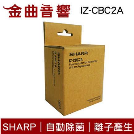 SHARP 夏普 IZ-CBC2A 自動除菌離子產生器交換元件 | 金曲音響