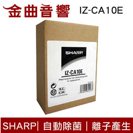 SHARP 夏普 IZ-CA10E 自動除菌離子產生器交換元件 | 金曲音響