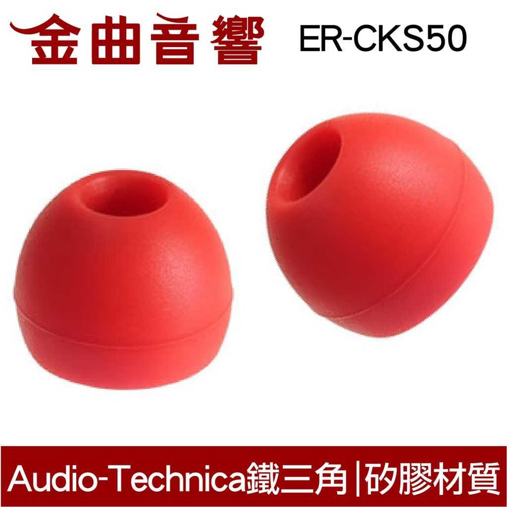 鐵三角 ER-CKS50 紅色 耳道式 耳機 矽膠套 耳塞   金曲音響