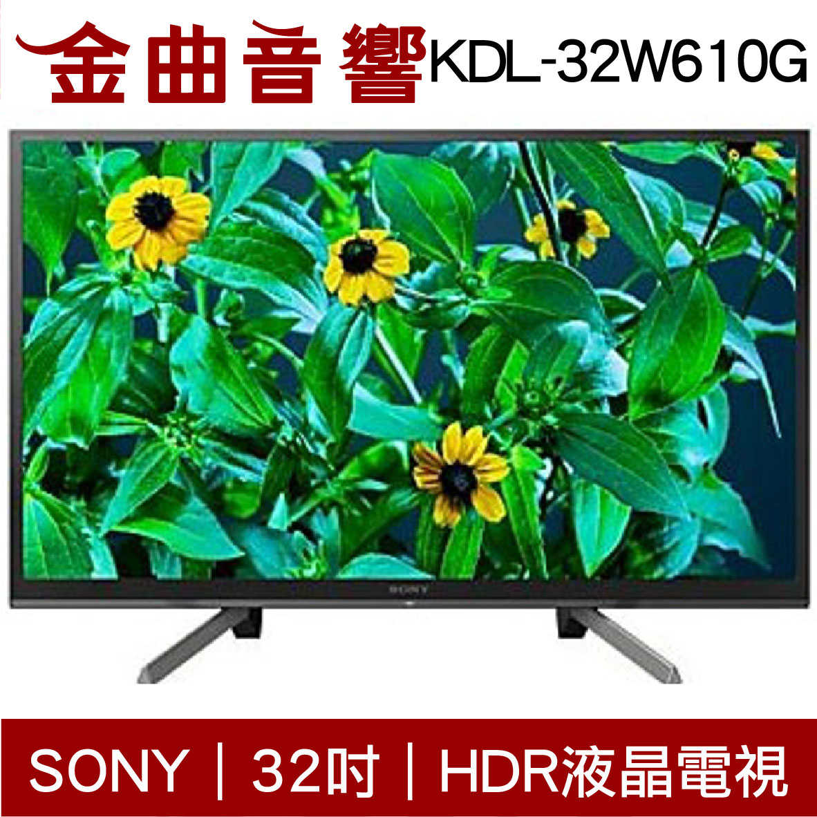 SONY 索尼 32吋 KDL-32W610G 液晶電視 2019   金曲音響