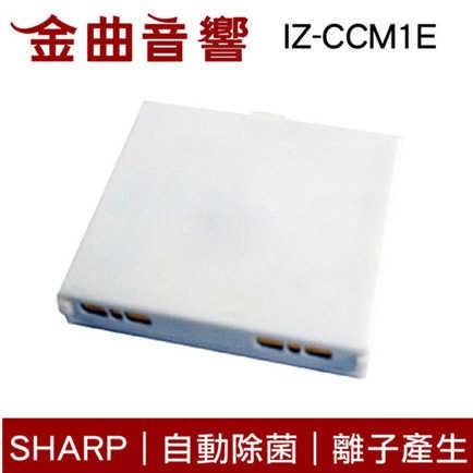 SHARP 夏普 IZ-BTDM1E 自動除菌離子產生器充電鋰電池 | 金曲音響