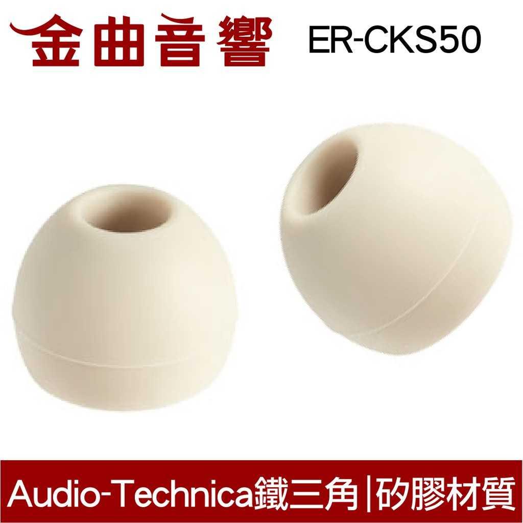 鐵三角 ER-CKS50 米色 耳道式 耳機 矽膠套 耳塞   金曲音響
