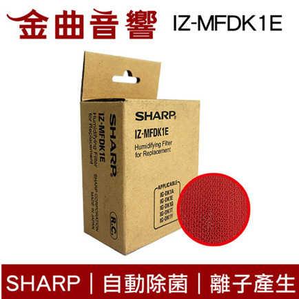 SHARP 夏普 IZ-MFDK1E 自動除菌離子產生器交換元件 | 金曲音響