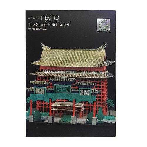 現貨 代理 河田積木 kawada nanoblock 立體 紙拼圖 PN-128 圓山大飯店