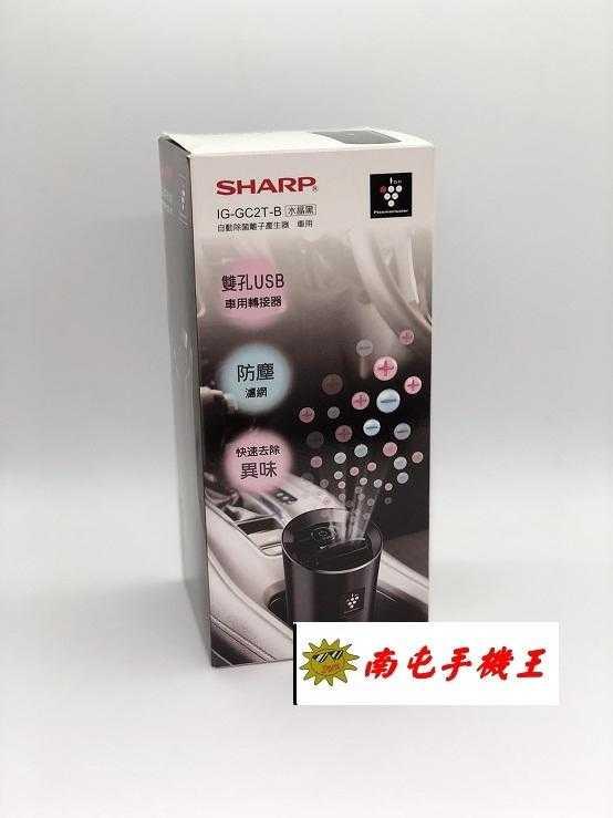 《南屯手機王》SHARP 車用自動除菌離子產生器IG-GC2T【宅配免運費】