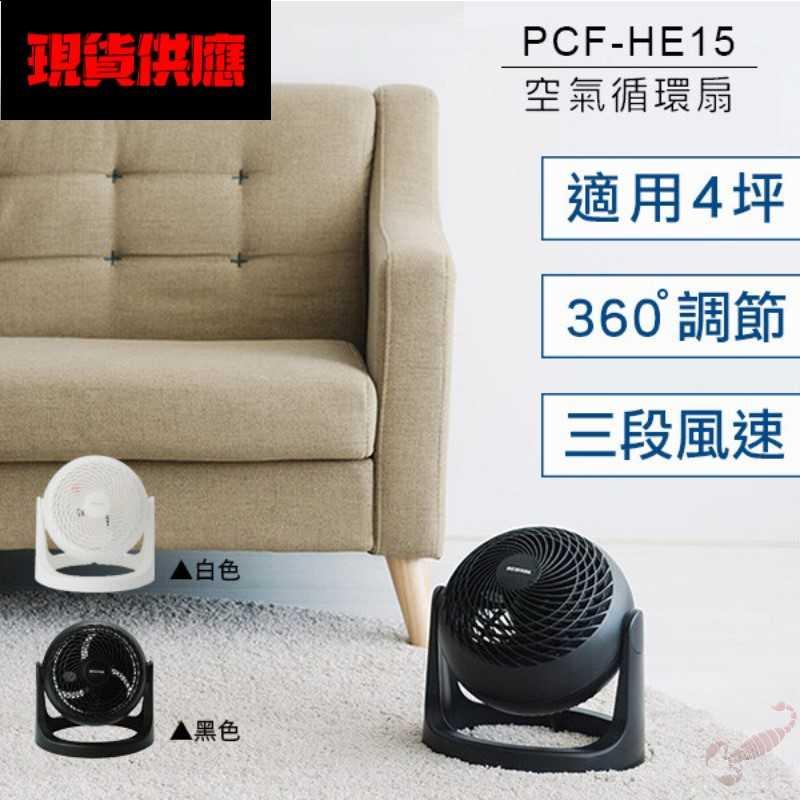 IRIS 強力氣流空氣循環扇 適用4坪 PCF-HE15