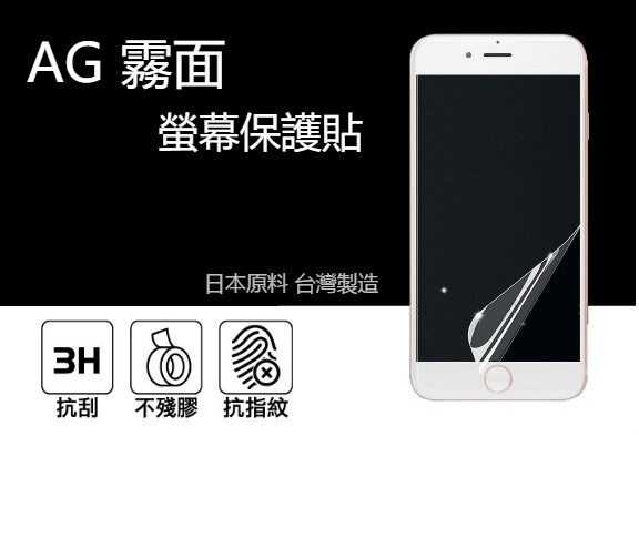 ASUS ZenFone 4 Pro ZS551KL AG 霧面抗眩光抗刮易貼 手機螢幕保護貼 霧面保護貼 保護貼