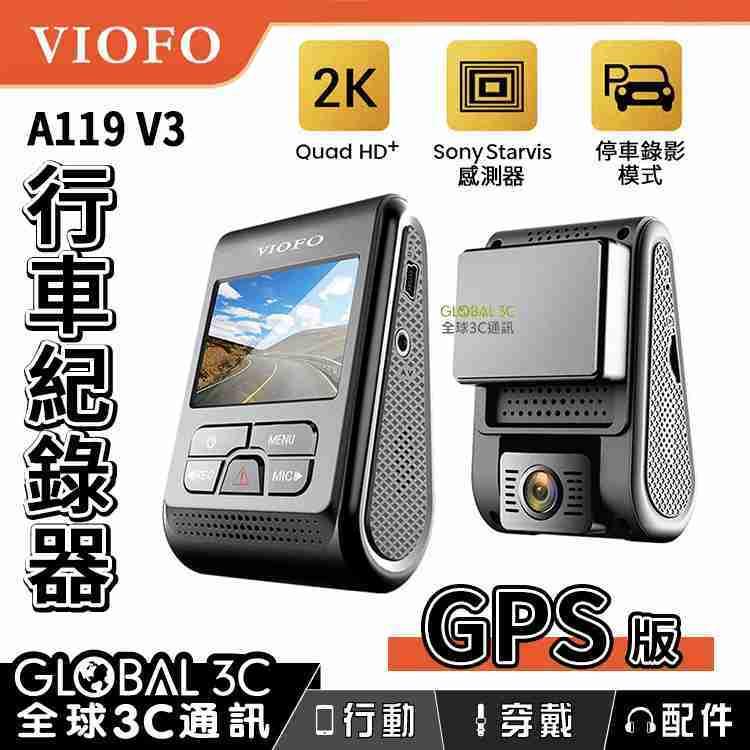 VIOFO A119 V3 GPS版 行車紀錄器 2K高畫質解析度 140°廣角 停車監控