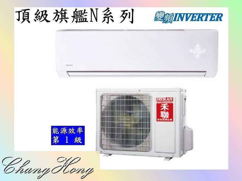EIf/送基本安裝禾聯 4-6坪R410A一級變頻冷暖分離式空調 HI-G28/HI-N28