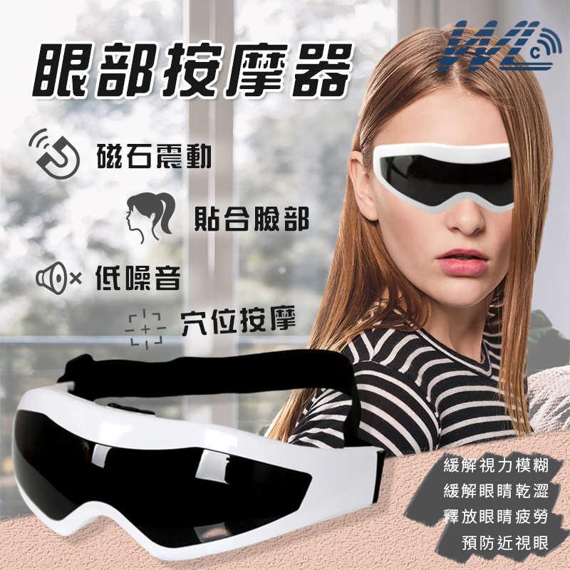 眼睛按摩器 眼睛按摩儀 眼部震動舒壓按摩器電動磁性眼部按摩器 新款818護眼儀保護視力 護眼儀 視力