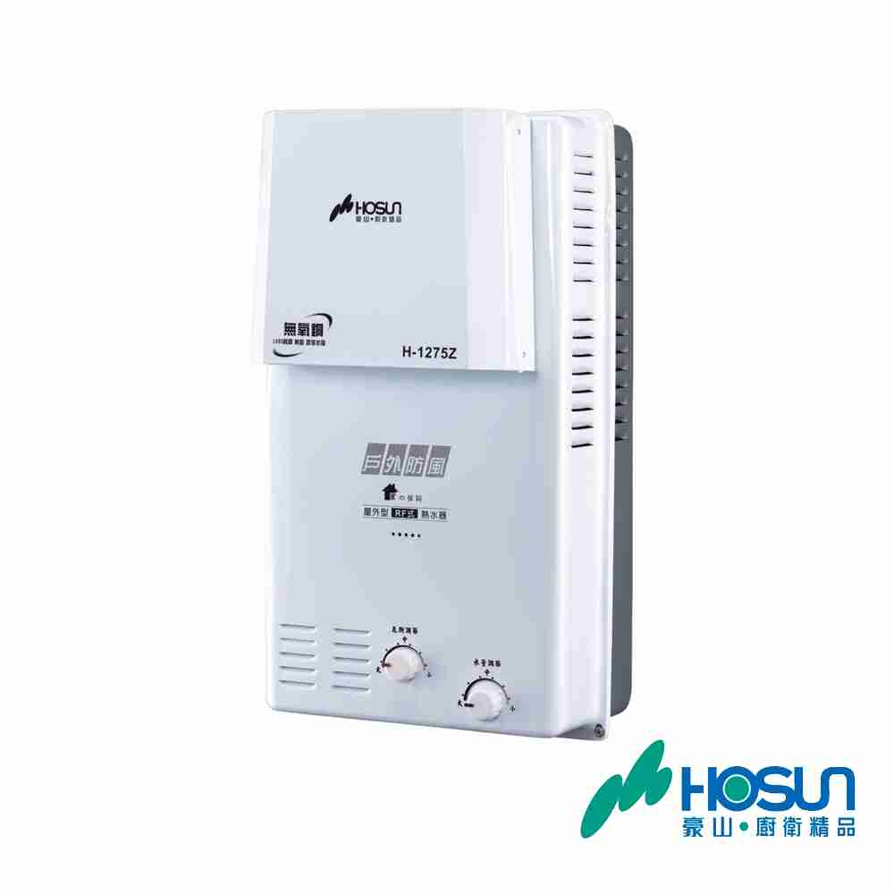 【豪山】 12L 屋外設置型自然排氣熱水器 H-1275Z 全國基本安裝