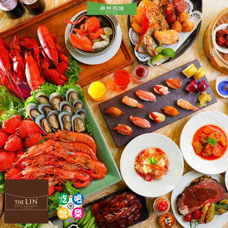 林酒店 LV森林百匯 平日午餐晚餐 餐券