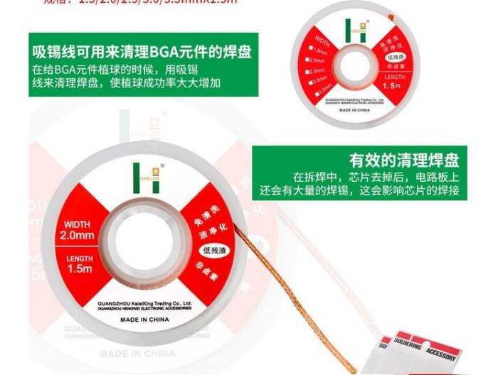 【高純度吸鍚線】 HST吸錫線 2.0mm/3.5mm 1.5M 焊の寶 免清洗 耐磨 無鉛焊錫絲 維修 焊接 主機板