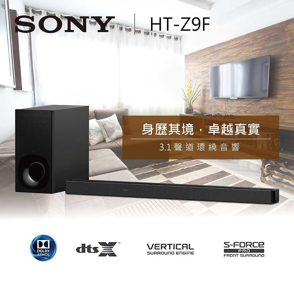 《限時下殺》SONY 索尼 3.1聲道藍芽環繞喇叭 聲霸 HT-Z9F 公司貨