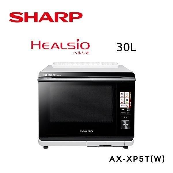 《限時下殺》SHARP夏普 30L Healsio水波爐 AX-XP5T 公司貨