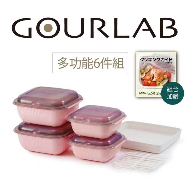 日本GOURLAB Plus多功能烹調盒六件組(粉) 微波盒 加熱盒 水波爐原理 保鮮盒 收納盒 強強滾