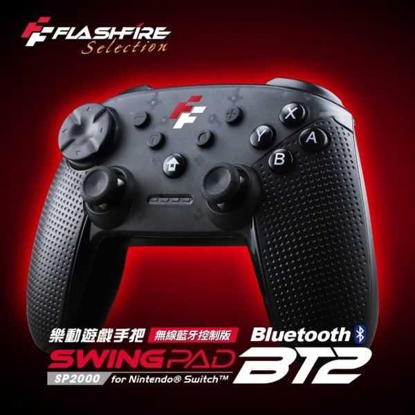 FlashFire SWING PAD BT2 樂動遊戲手把(無線藍芽版) switch 手把 藍芽