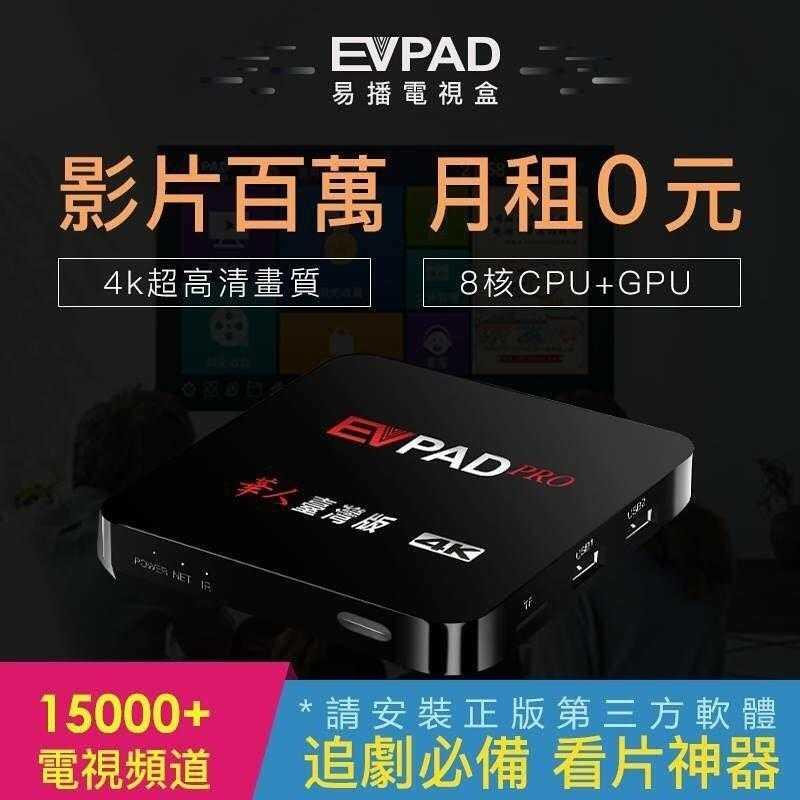 EVPAD PRO普視pvpox易播電視盒 智慧網路機上盒 免費第四台
