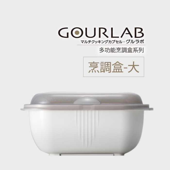 [強強滾]GOURLAB多功能烹調盒 烹調盒-大 微波 水波爐原理 冰箱收納盒 加熱料理盒