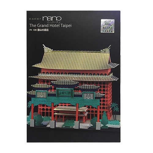 《Paper nano》PN-128 圓山大飯店