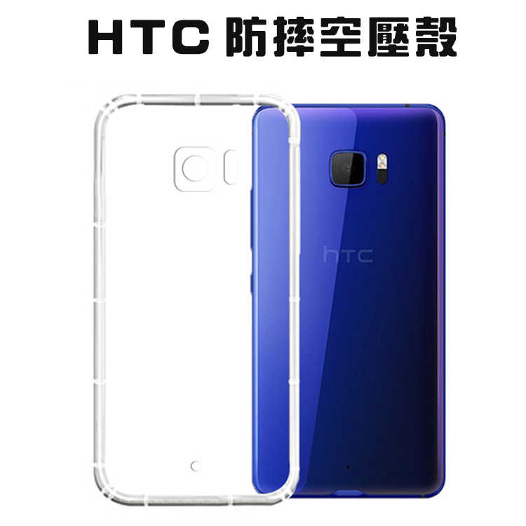 空壓殼 HTC U11 Plus Eyes U11+ U Ultra U19E U12+ 防摔手機殼