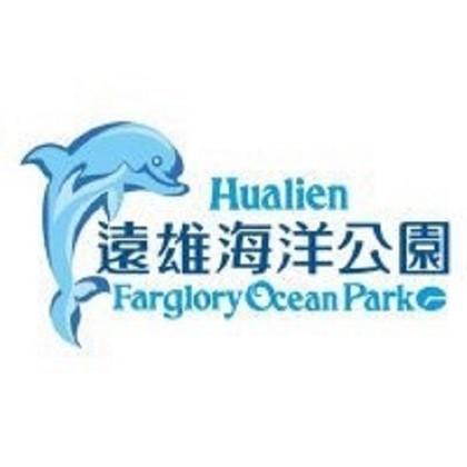 花蓮 遠雄海洋公園門票 花蓮海洋 花蓮海洋公園 特惠票 隔日免費再次入園 不滿7歲使用