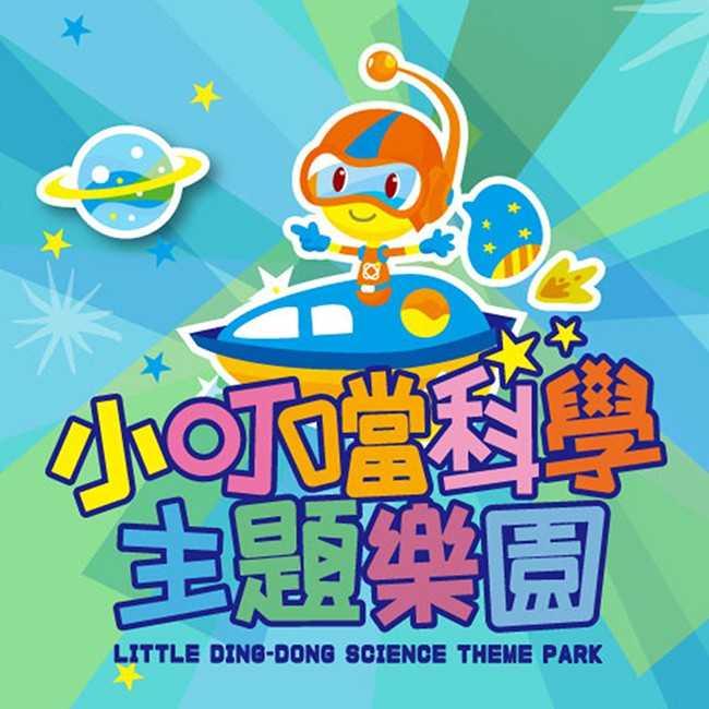 新竹 小叮噹 小叮噹科學主題樂園門票 含雪屋滑雪場