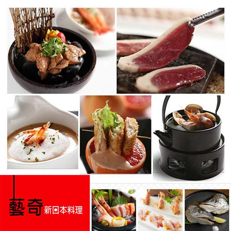 王品集團 藝奇 新日本料理套餐 餐券