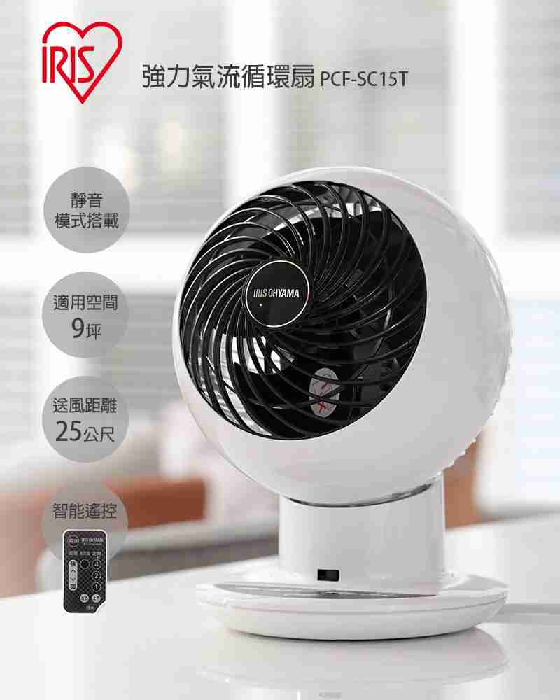 【IRIS】DC空氣循環扇PCF-SC15T