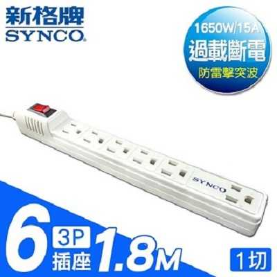 SYNCO 新格牌 單開3孔6座6呎延長線1.8M SY-136L6