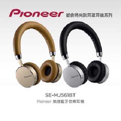 【福利品】Pioneer 先鋒 藍芽無線耳機 MJ561T (金色).NG新品